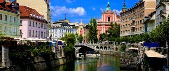 Центр Словении 2019