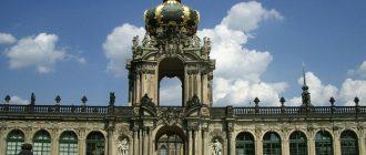 Город Дрезден в Германии