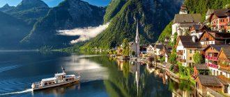 Гальштат – небольшой городок в Австрии
