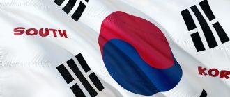 Международный флаг Южной Кореи