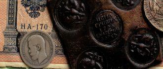 История русских монет