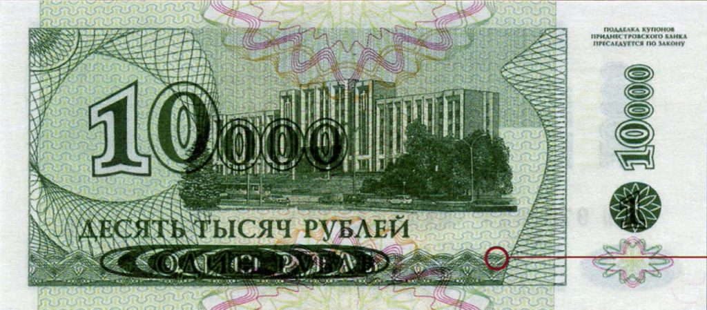 Приднестровский рубль - 10 000 рублей