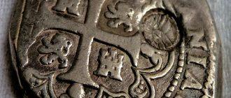 Колониальные монеты