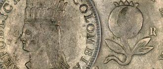 Монеты и распад колонии