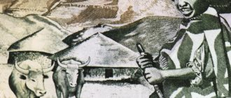 Лесотский лоти