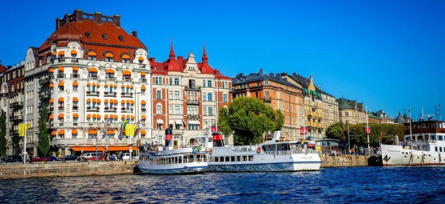 Стокгольм - Швеция