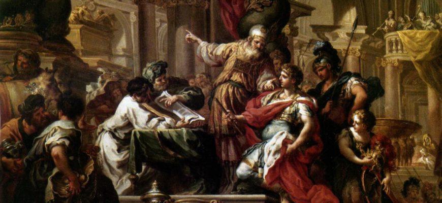 Александр Македонский в Иерусалимском храме